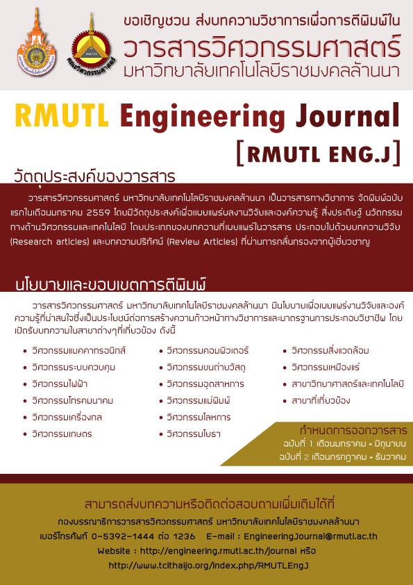 คณะวิศวกรรมศาสตร์ขอเชิญส่งบทความวิชาการเพื่อการตีพิมพ์ในวารสารคณะวิศวกรรมศาสตร์