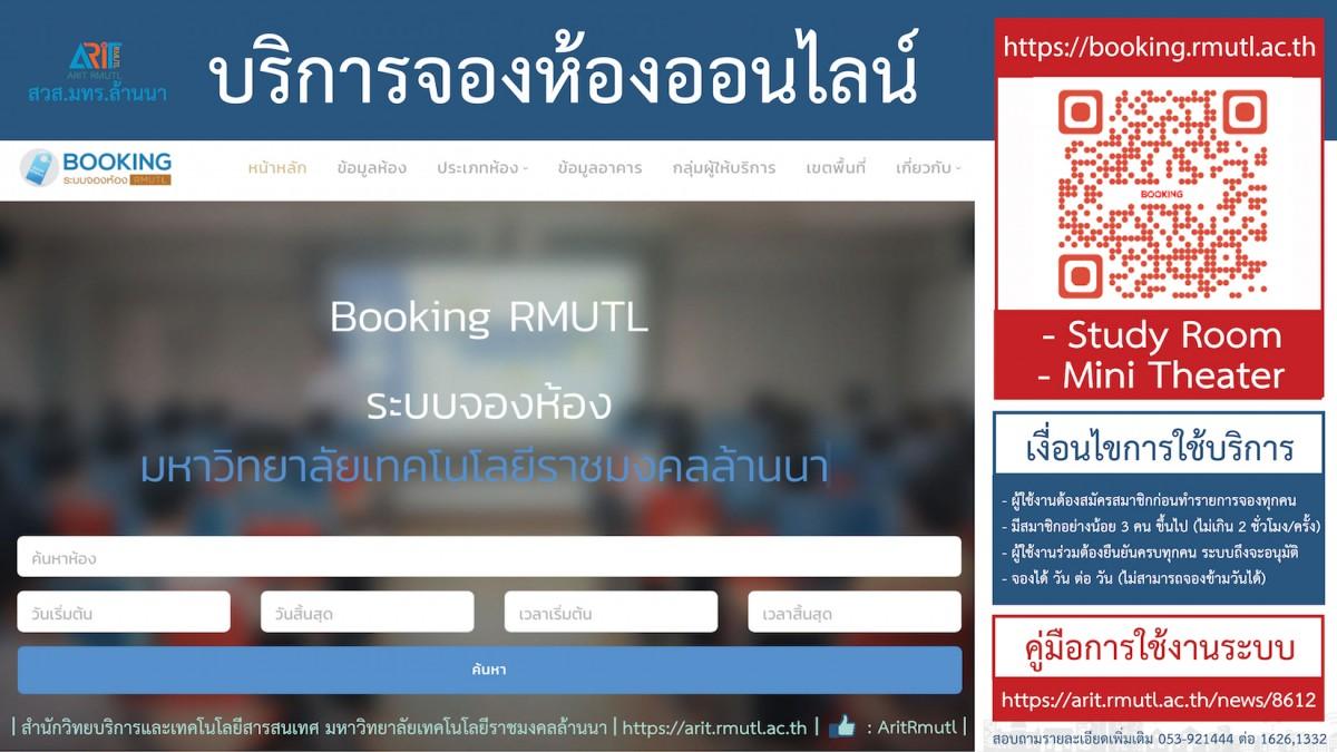 สวส.มทร.ล้านนา แนะนำบริการ : Booking RMUTL ระบบจองห้องออนไลน์