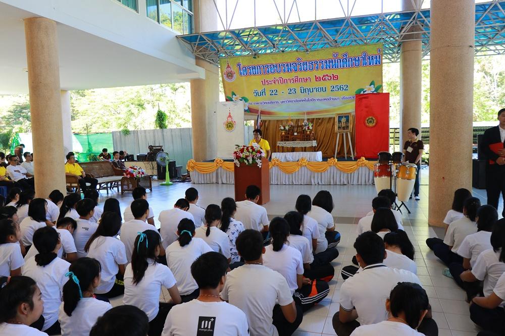 มทร.ล้านนา เชียงราย จัดโครงการอบรมจริยธรรมนักศึกษาใหม่ ประจำปีการศึกษา 2562