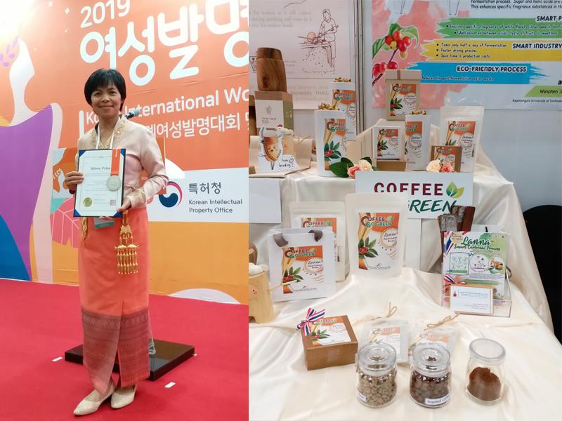 ผลงานนวัตกรรมวิจัย Coffee Go Green III: Lanna Smart Carbonic Process คว้า 3 รางวัลจากการประกวดผลงานนวัฒตกรรมฯ ณ กรุงโซล
