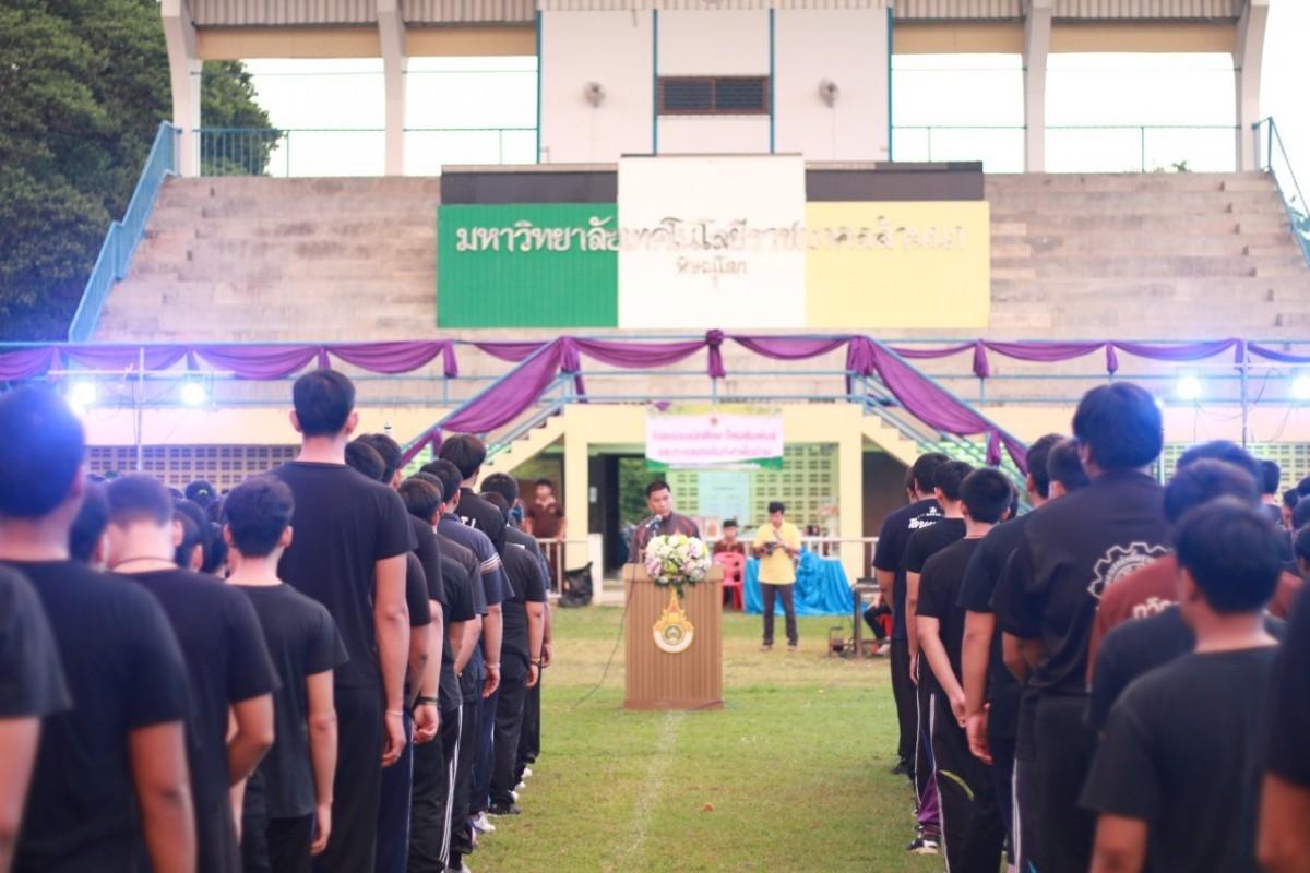 กิจกรรมนักศึกษาใหม่สัมพันธ์ กิจกรรมนันทนาการ และการแข่งขันกีฬาพื้นบ้าน ประจำปีการศึกษา 2562