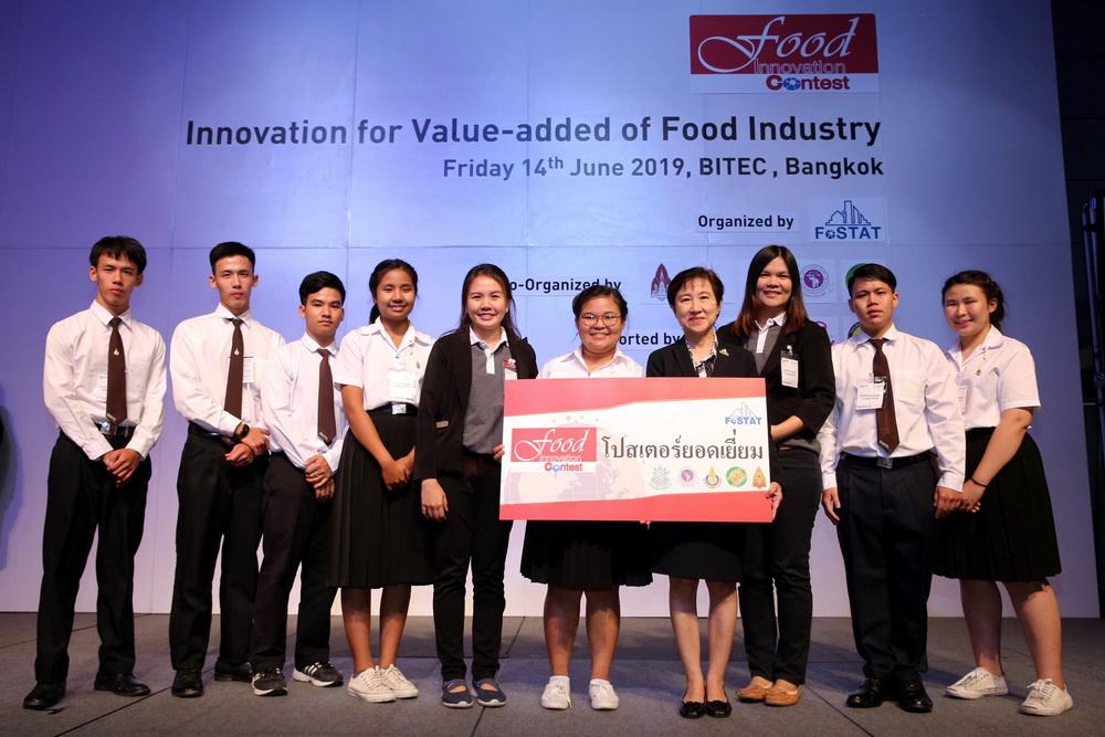 นักศึกษาหลักสูตรการผลิตและนวัตกรรมอาหาร คว้ารางวัลโปสเตอร์ยอดเยี่ยม ในงาน Food Innovation Contest 2019