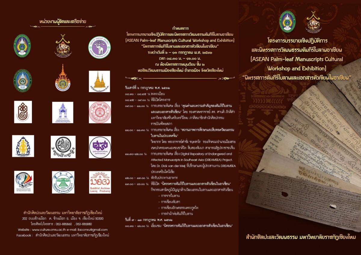 โครงการบรรยายเชิงปฏิบัติการและนิทรรศการวัฒนธรรมคัมภีร์ใบลานอาเซียน