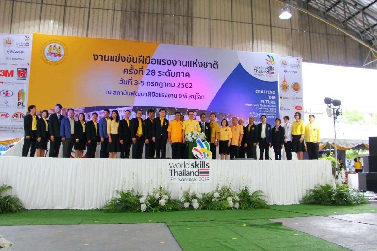 ร่วมพิธีเปิดงานการแข่งขันฝีมือแรงงานแห่งชาติ  ครั้งที่ 28  ระดับภาค
