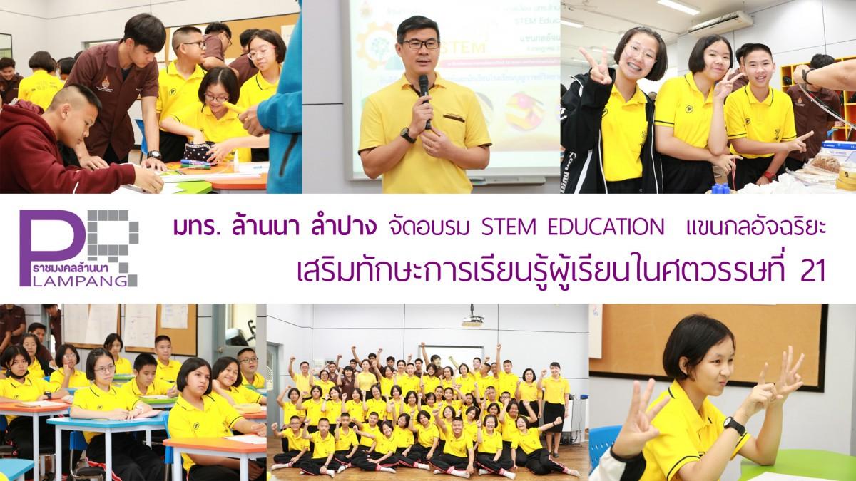 มทร.ล้านนา ลำปาง จัดอบรม STEM EDUCATION  แขนกลอัจฉริยะ เสริมทักษะการเรียนรู้ผู้เรียนในศตวรรษที่ 21