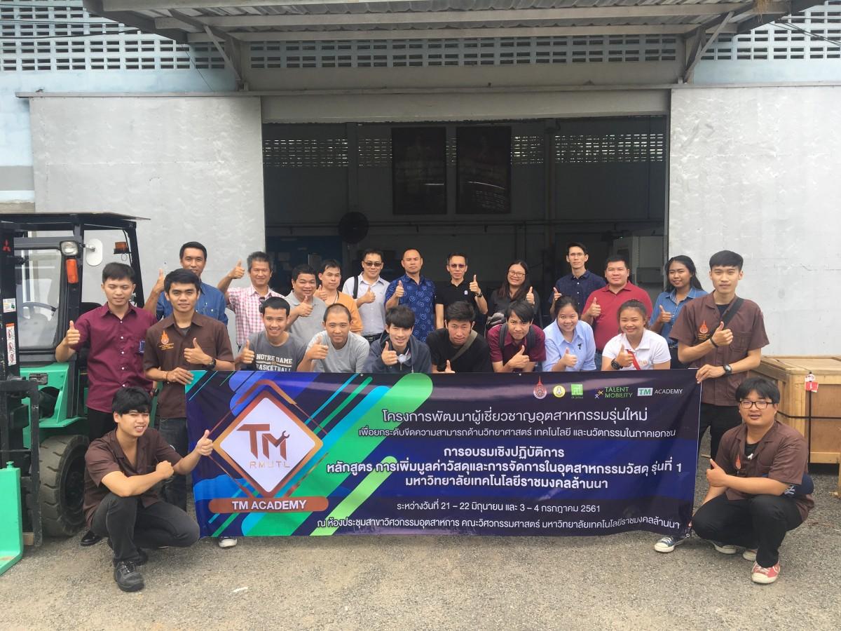RMUTL Talent Academy