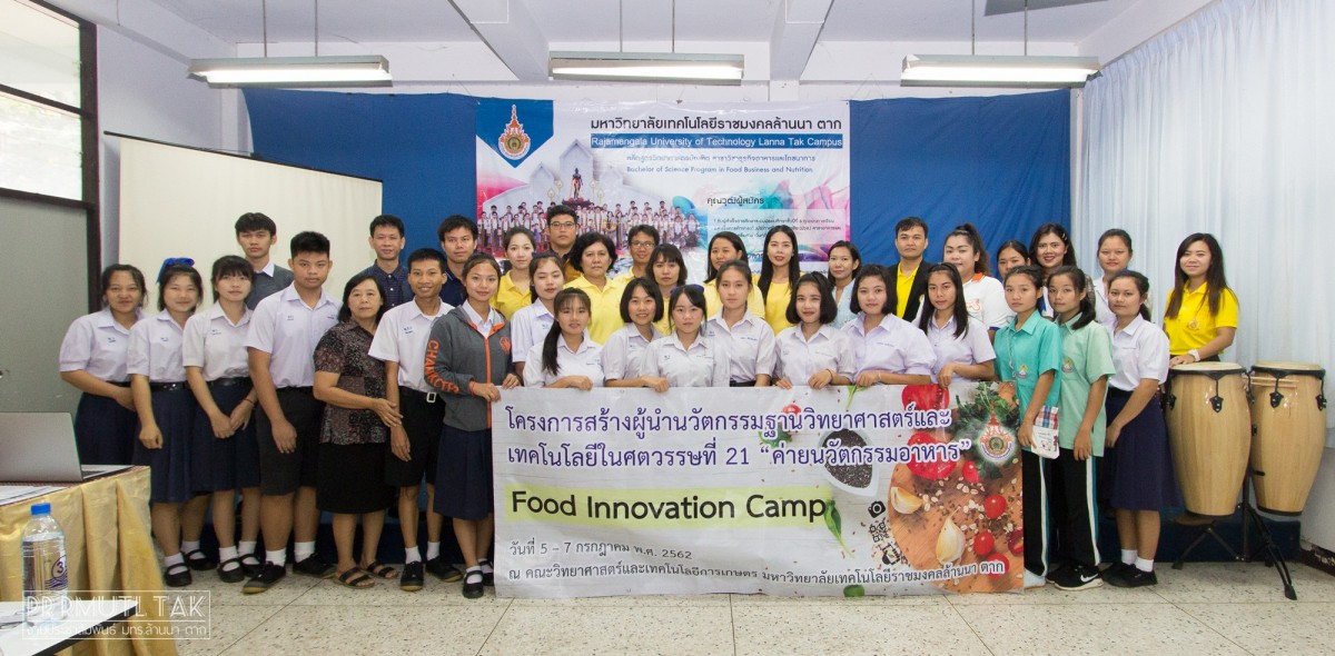 Food Innovation Camp ค่ายนวัตกรรมอาหาร สร้างนักนวัตกรรมฐานวิทยาศาสตร์และเทคโนโลยี