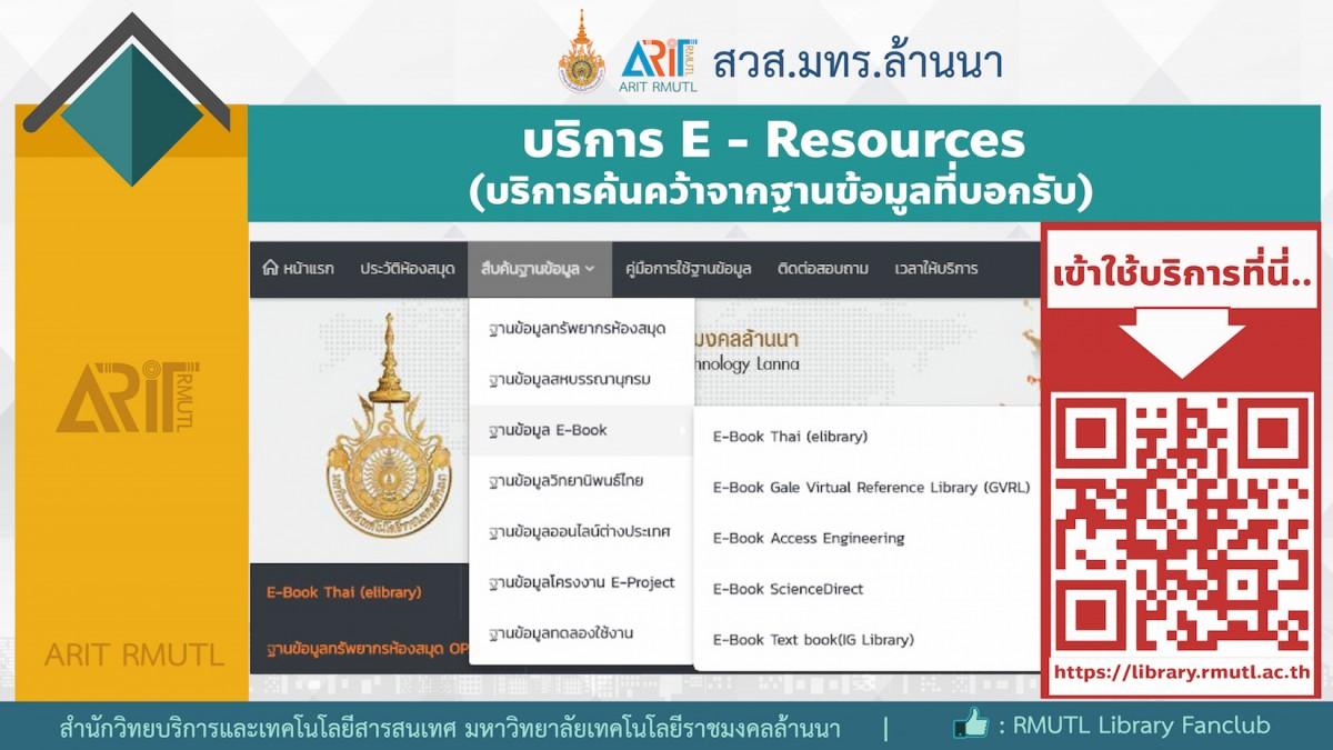 สวส.มทร.ล้านนา แนะนำบริการ : E- Resource (บริการค้นคว้าจากฐานข้อมูลที่บอกรับ)