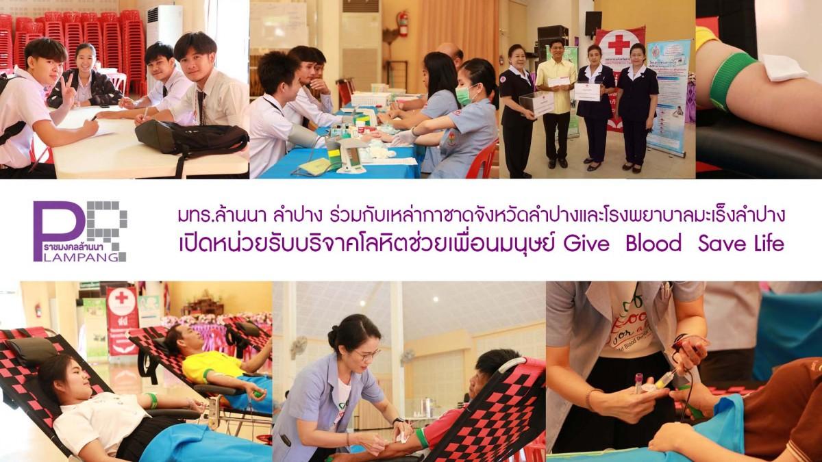 มทร.ล้านนา ลำปาง ร่วมกับเหล่ากาชาดจังหวัดลำปางและ รพ.มะเร็งลำปาง เปิดหน่วยรับบริจาคโลหิตช่วยเพื่อนมนุษย์ Give  Blood  Save Life