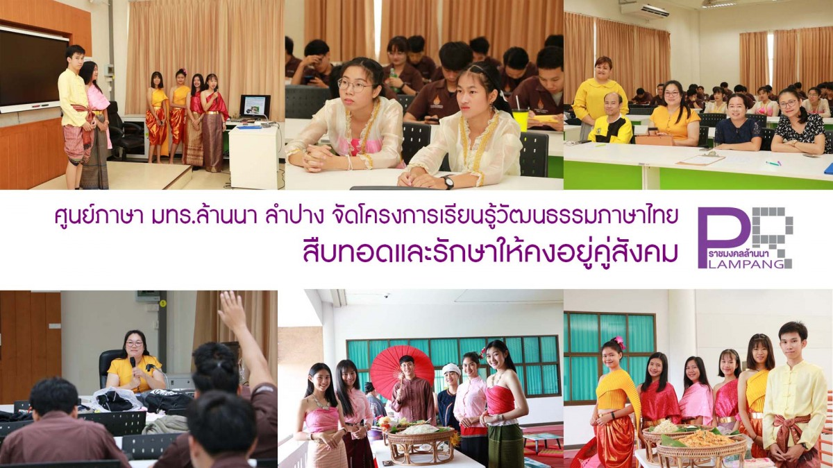 ศูนย์ภาษา มทร.ล้านนา ลำปาง จัดโครงการเรียนรู้วัฒนธรรมภาษาไทย สืบทอดและรักษาให้คงอยู่คู่สังคม
