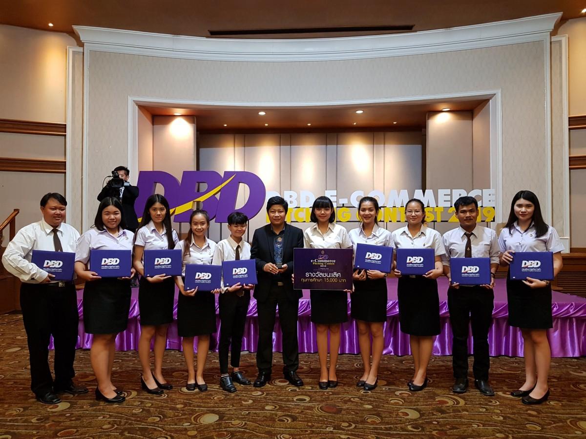 นักศึกษา มทร.ล้านนา เชียงราย คว้ารางวัลชนะเลิศระดับประเทศ จากการแข่งขัน DBD e-Commerce Pitching Contest 2019 จัดโดยกรมพัฒนาธุรกิจการค้า