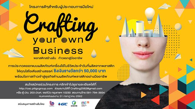 โครงการประกวดออกแบบ Crafting your own Business พลาสติกสร้างฝัน ก้าวแรกสู่มืออาชีพ