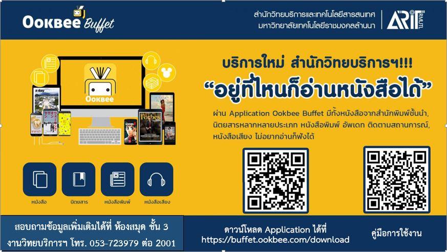 แนะนำ eBooks :Application  Ookbee Buffet (อยู่ที่ไหน...ก็อ่านหนังสือได้) ผ่านโทรศัพท์มือถือ