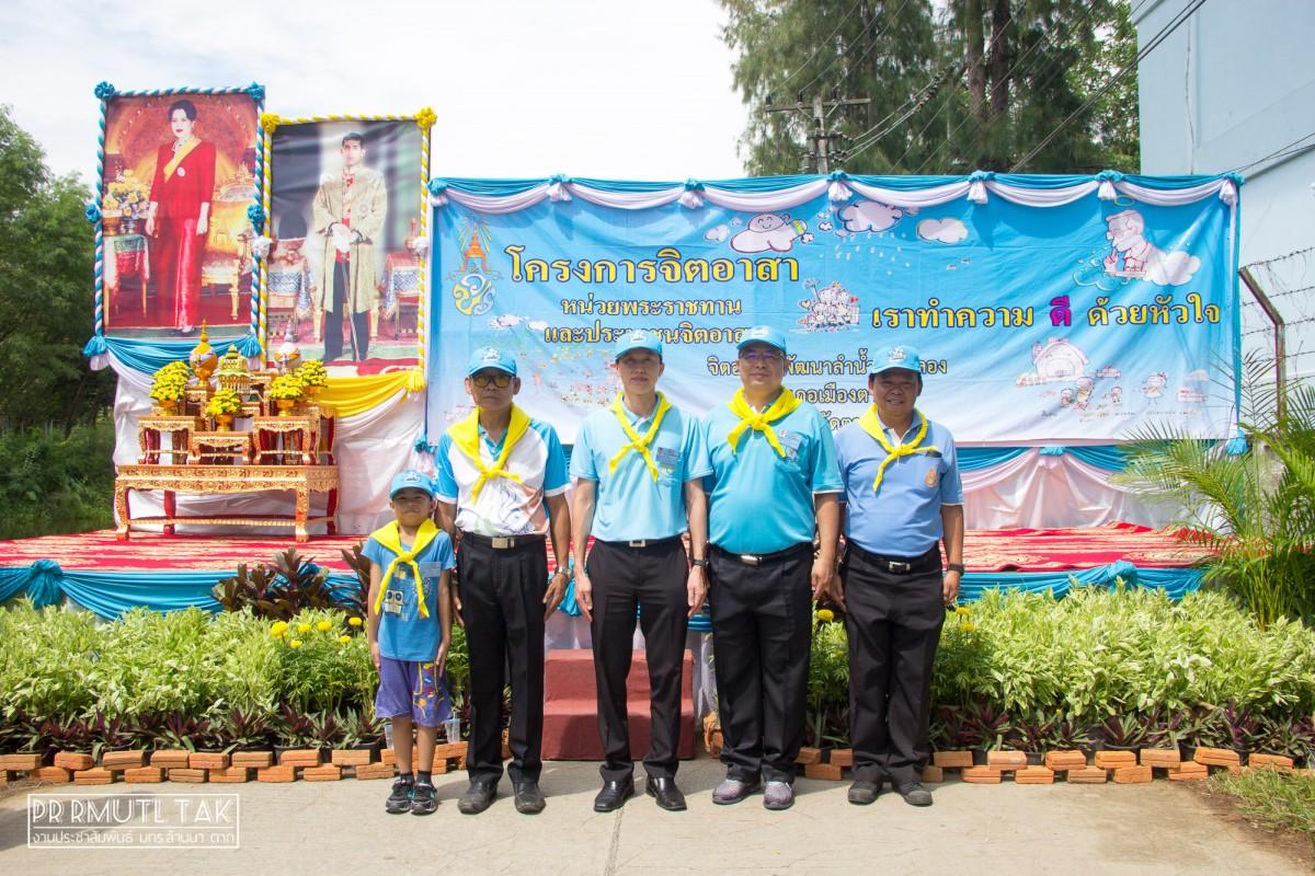มทร.ล้านนา ตาก ร่วมกิจกรรมจิตอาสาพัฒนาลำน้ำลำคลอง เนื่องในวันเฉลิมพระชนมพรรษา 12 สิงหาคม 2562