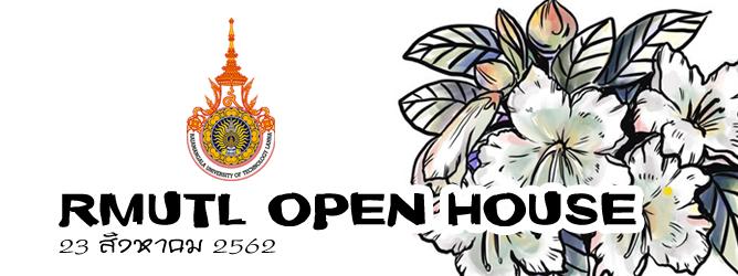 งานเปิดรั้วราชมงคลล้านนา (RMUTL Open House) ประจำปีการศึกษา 2562