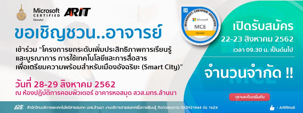 ขอเชิญชวนอาจารย์..เข้าร่วมโครงการยกระดับเพิ่มประสิทธิภาพการเรียนรู้และบูรณาการการใช้เทคโนโลยีและการสื่อสารเพื่อเตรียมความพร้อมสำหรับเมืองอัจฉริยะ (Smart City)