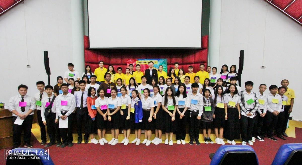 English Camp: ค่ายสร้างประสบการณ์ฐานความรู้ภาษาอังกฤษ