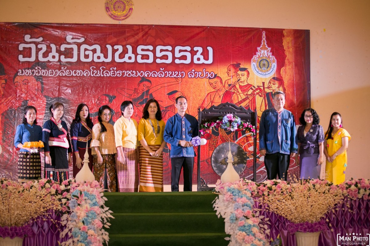 """Cultural Day """"Learning Creatively and Building Bonds at RMUTL Lampang"""""""