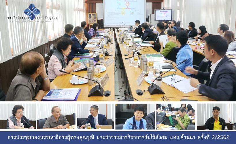 ประชุมกองบรรณาธิการผู้ทรงคุณวุฒิประจำวารสารวิชาการรับใช้สังคม มทร.ล้านนา ครั้งที่ 2/2562