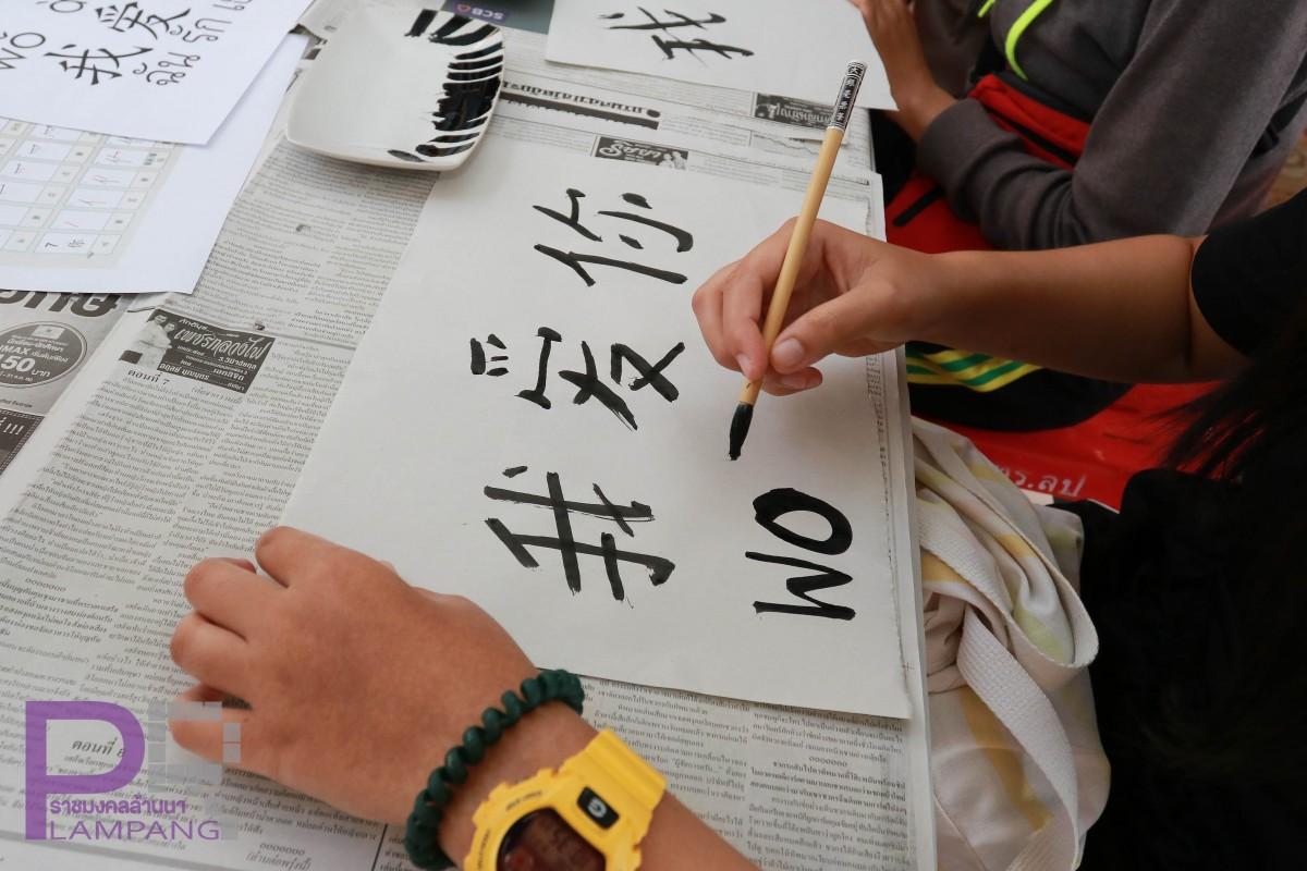 ศูนย์ภาษา มทร.ล้านนา ลำปาง จัดโครงการพัฒนาทักษะภาษาจีน ให้นักศึกษาใช้ภาษาจีนสื่อสารในชีวิตประจำวันได้อย่างถูกต้องเหมาะสม และมีความเข้าในวัฒนธรรมจีน