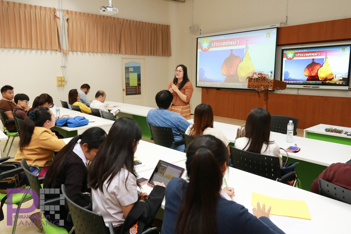ศูนย์ภาษา มทร.ล้านนา ลำปาง จัดโครงการเรียนรู้วัฒนธรรมภาษาพม่า เพื่อส่งเสริมให้เกิดการเรียนรู้ภาษาอาเซียน และสามารถสื่อสารได้