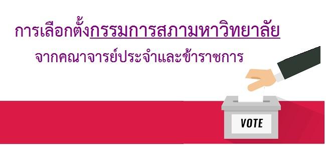 เลือกตั้งกรรมการสภามหาวิทยาลัยจากคณาจารย์ประจำและข้าราชการ