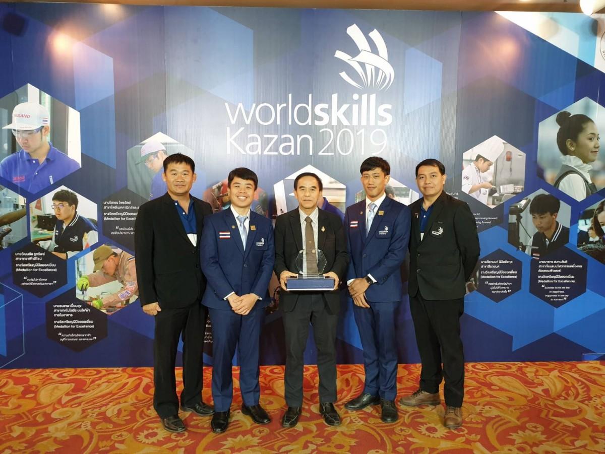 กระทรวงแรงงานมอบรางวัลเยาวชนคนเก่งที่สร้างชื่อเสียงให้แก่ประเทศชาติ จากเวที World Skills Kazan 2019
