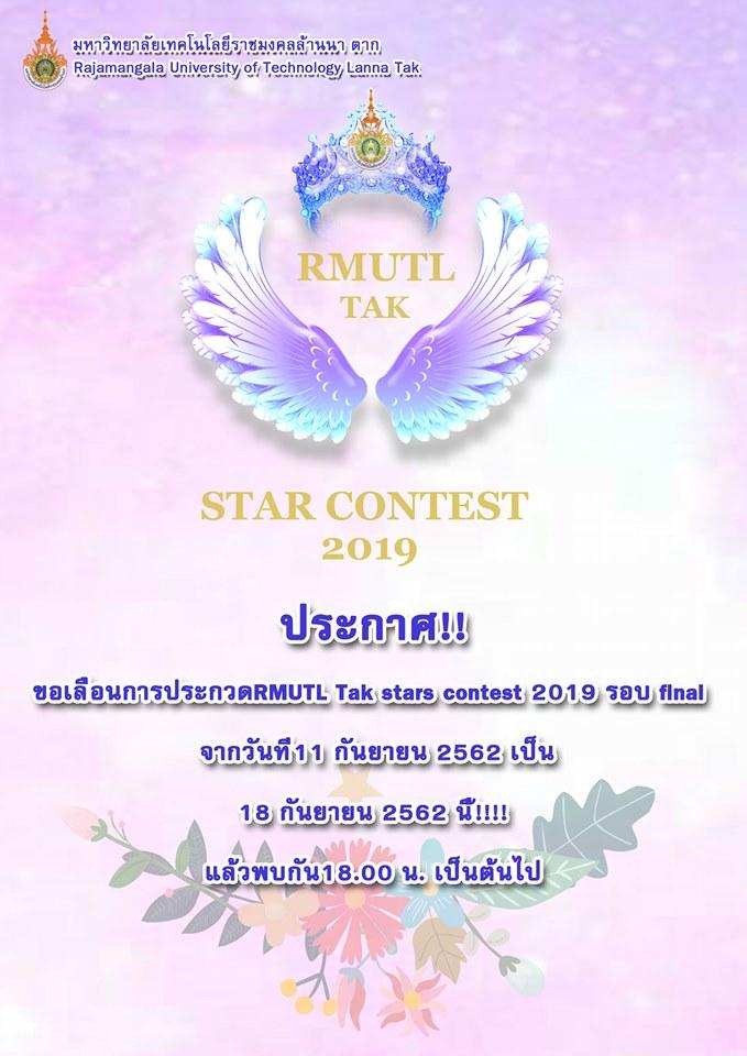 การประกวด RMUTL Tak Star 2019 รอบตัดสิน