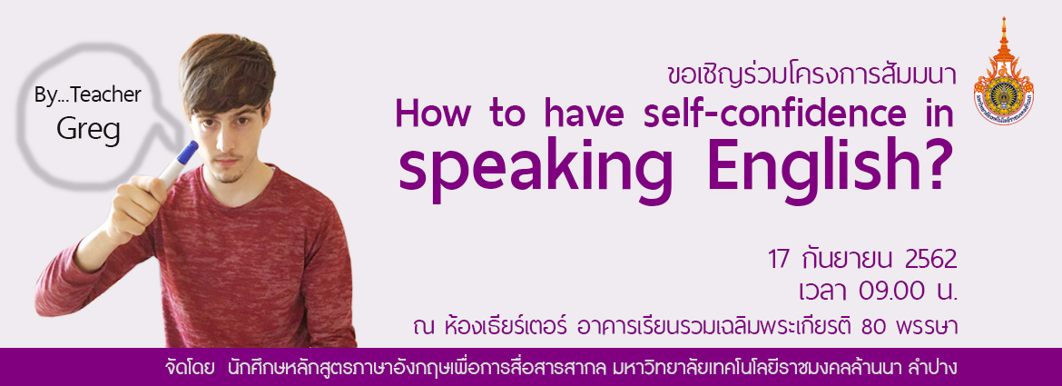 สัมมนา โครงการ How to have self-confidence in speaking English