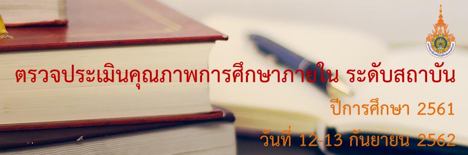ตรวจประเมินคุณภาพการศึกษาภายใน ระดับสถาบัน ปีการศึกษา 2561