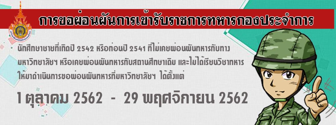 ยื่นคำขอผ่อนผันการเข้ารับราชการทหารกองประจำการ ประจำปีการศึกษา 2562