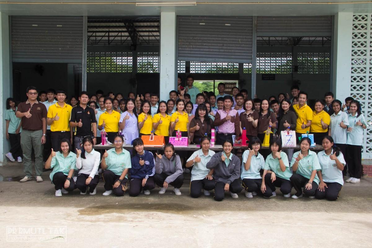RMUTL-STEAM3 โรงเรียนสามเงาวิทยาคม โจทย์