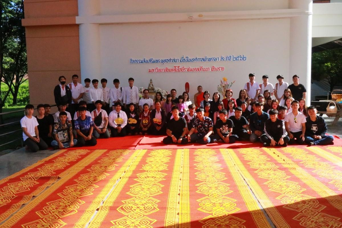 มทร.ล้านนา เชียงราย จัดกิจกรรมส่งเสริมพระพุทธศาสนาสวดมนต์ทำวัตรเช้า ทำบุญตักบาตรและฟังเทศน์พื้นเมืองชาดกเนื่องในเทศกาลเข้าพรรษา สัปดาห์ที่ 7