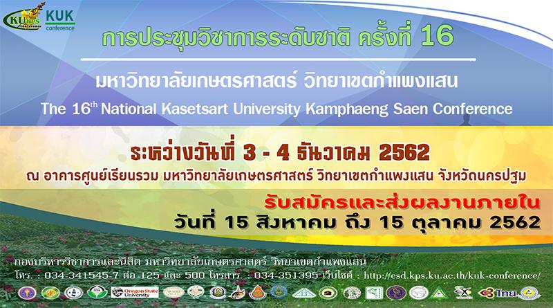 ประชาสัมพันธ์การประชุมวิชาการระดับชาติ ครั้งที่ 16