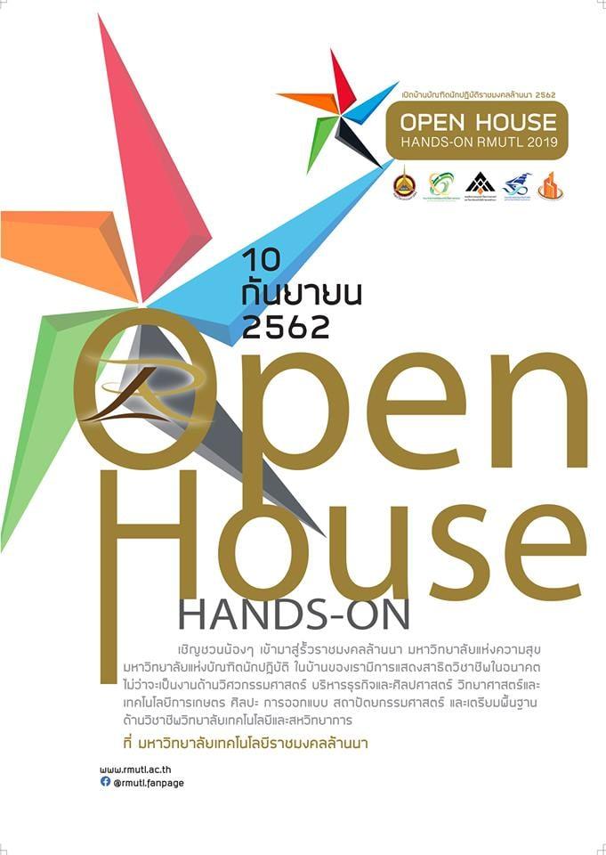 วิทยาลัยฯ จัดกิจกรรม Open House Hands-on RMUTL 2019 ณ มทร.ล้านนา ดอยสะเก็ด
