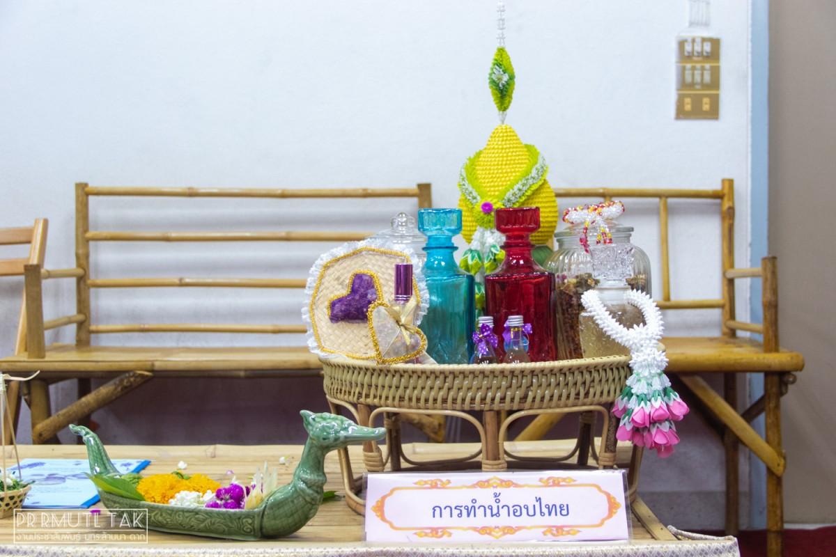 การอบรมการทำเครื่องหอมไทยโบราณ ร่วมสืบสานอนุรักษ์มรดกไทย