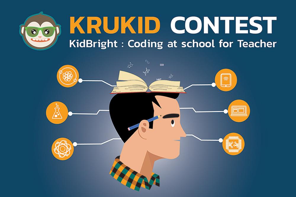 """บุคลากรวิทยาลัยฯ คว้าตั๋วเข้ารอบ 20 ทีมสุดท้ายระดับประเทศ ในการประกวดแข่งขัน """"KruKid Contest"""" 2019"""