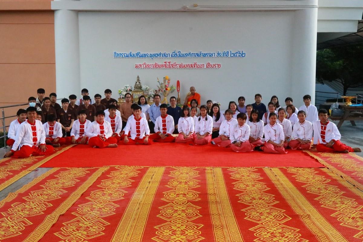 มทร.ล้านนา เชียงราย จัดกิจกรรมส่งเสริมพระพุทธศาสนาสวดมนต์ทำวัตรเช้า ทำบุญตักบาตรและฟังเทศน์พื้นเมืองชาดกเนื่องในเทศกาลเข้าพรรษา สัปดาห์ที่ 8
