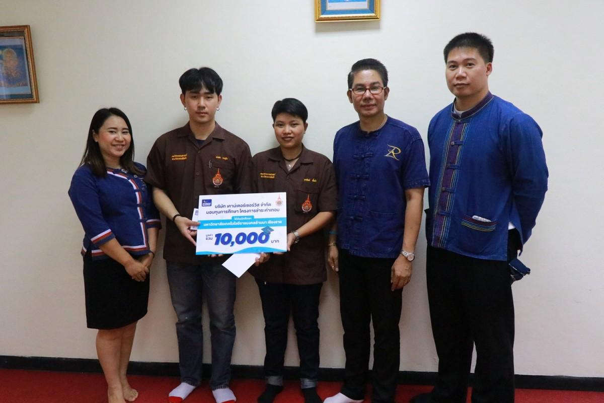 นศ. มทร.ล้านนา เชียงราย ได้รับทุนการศึกษาจากโครงการ Lucky Draw ลุ้นรับทุนการศึกษา จำนวน 2 ทุน