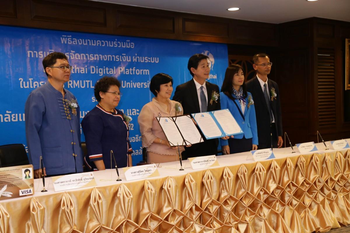 มทร.ล้านนา จับมือธนาคารกรุงไทย เปิดบริการการเงิน Krungthai Digital Platform เดินหน้าโครงการ RMUTL Smart University 4.0