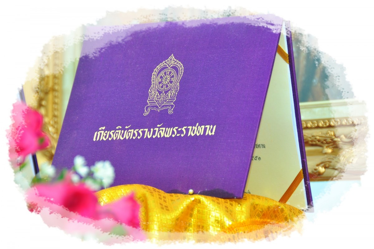 The path to be Student Royal Awards of Rajamagala University of Technology Lanna
