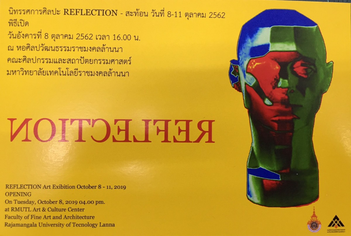 นิทรรศการศิลปะ REFLECTION - สะท้อน