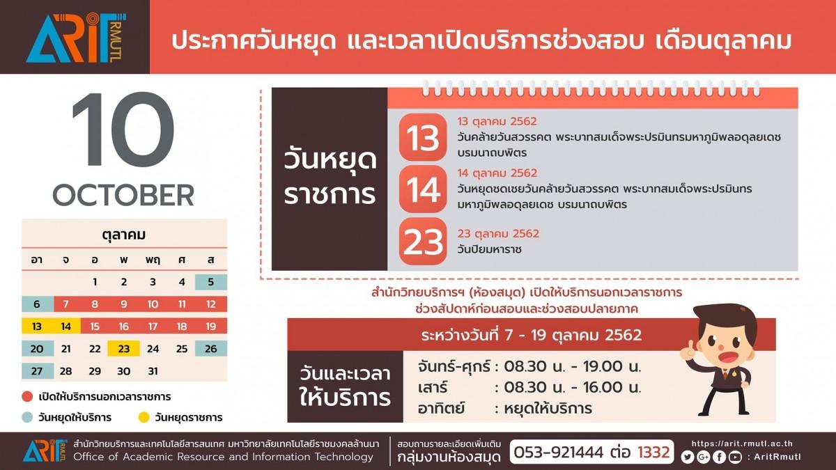 สวส.มทร.ล้านนา : ประกาศวันหยุด และขยายเวลาเปิดให้บริการช่วงสอบ ถึง 19.00 น. (เดือนตุลาคม)