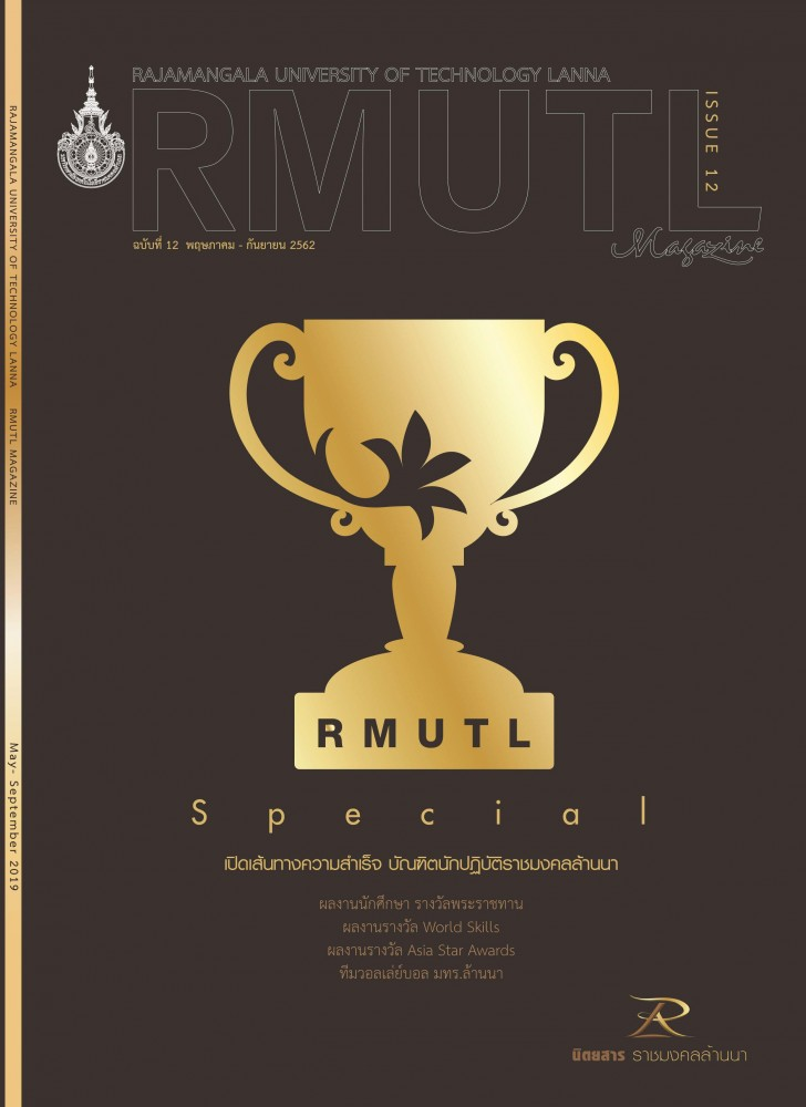 RMUTL Magazine issue12