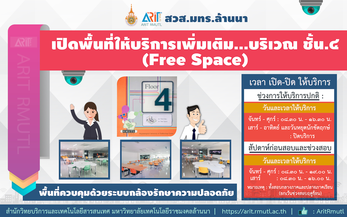 สวส.มทร.ล้านนา : เปิดพื้นที่ให้บริการเพิ่มเติม...บริเวณ ชั้น.๔ (Free Space)