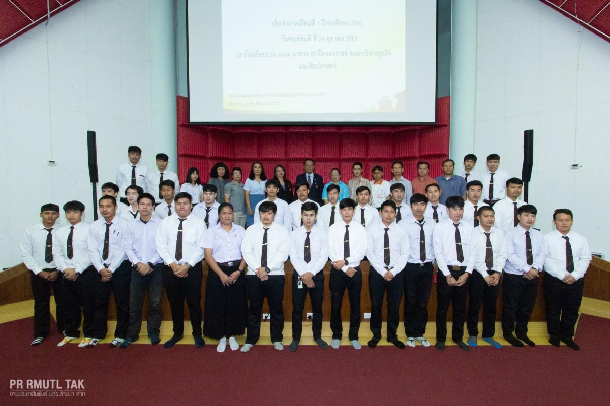 ปัจฉิมนิเทศและการรายงานผลปฏิบัติงานสหกิจศึกษา ภาคเรียนที่ 1/2562