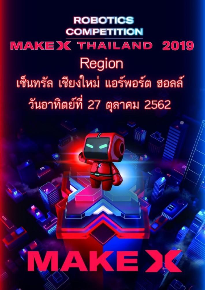 คณะวิศวกรรมศาสตร์ มหาวิทยาลัยเทคโนโลยีราชมงคลล้านนา ร่วมกับ บริษัท อิมเมจิเนียริ่ง เอ็ดดูเคชั่น จำกัด จัดการแข่งขัน MakeX Thailand 2019 ระดับภูมิภาคภาคเหนือ