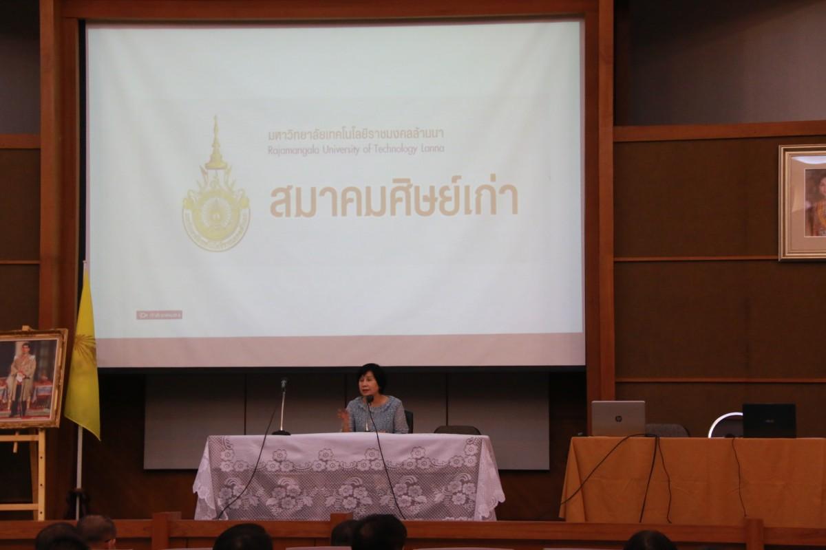 สมาคมศิษย์เก่า มทร.ล้านนา จัดประชุมใหญ่สามัญประจำปี 2562 รายงานผลดำเนินงานและเตรียมจัดการเลือกตั้งนายกสมาคมท่านใหม่
