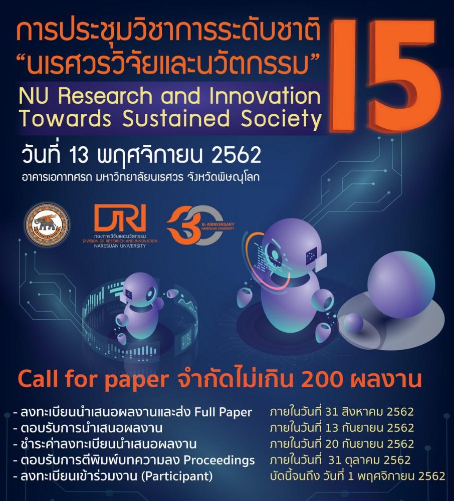 ขอเชิญเข้าร่วมงานประชุมวิชาการระดับชาติ นเรศวรวิจัยและนวัตกรรม ครั้งที่ 15