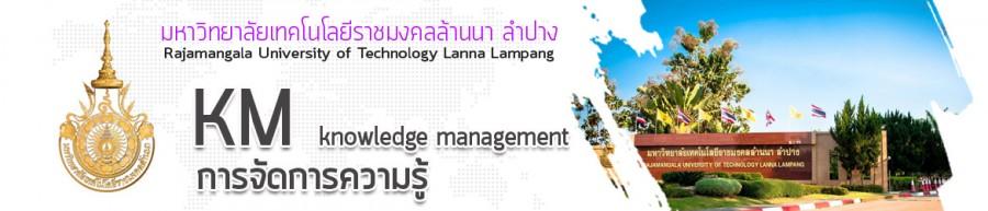 โลโก้เว็บไซต์ มหาวิทยาลัยเทคโนโลยีราชมงคลล้านนา ลำปาง